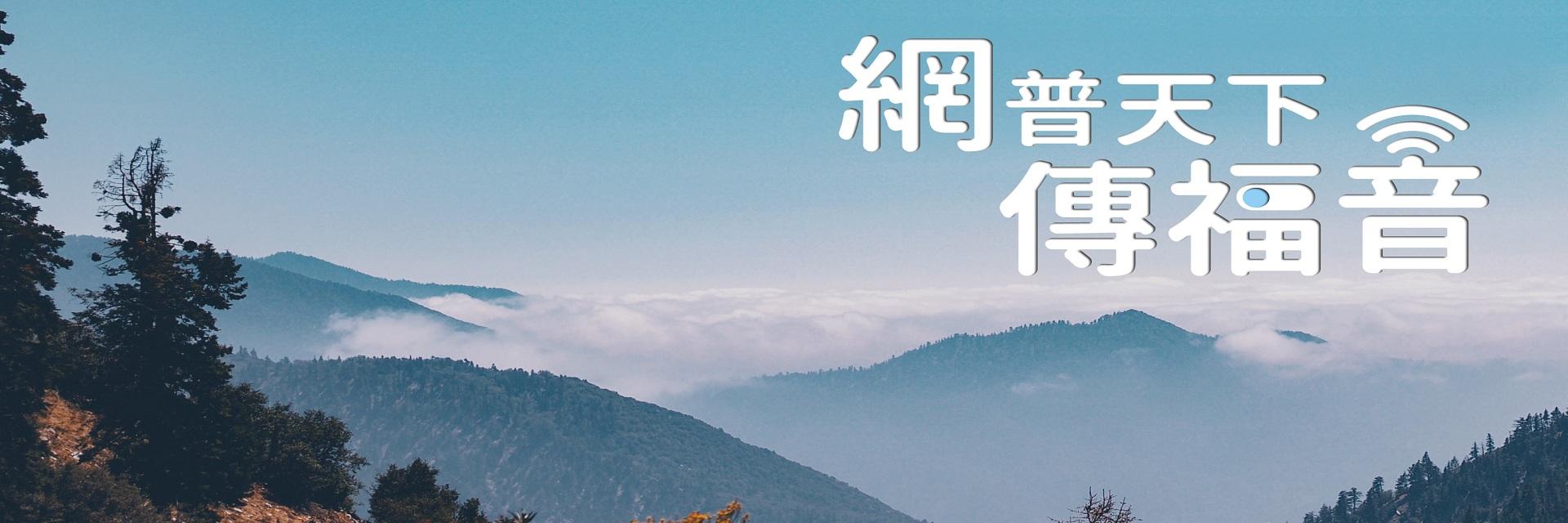 傳播基金會官網封面