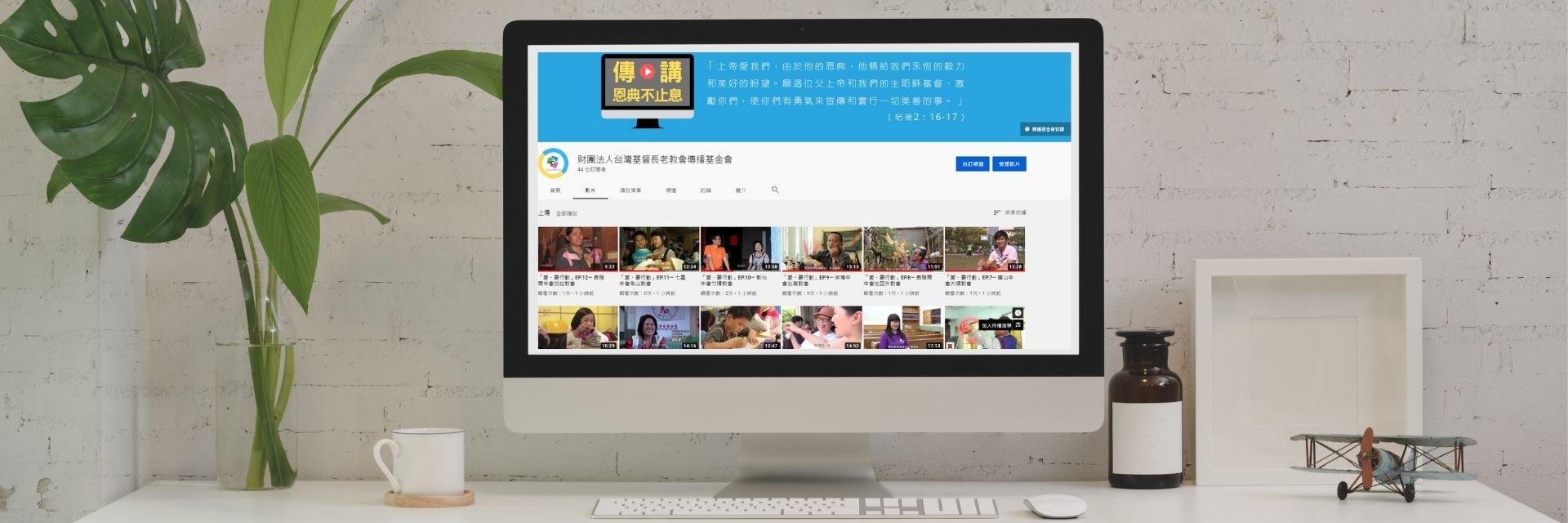 台灣基督教長老教會傳播基金會節目表
