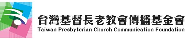 台灣基督長老教會傳播基金會:回首頁